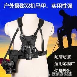 相機帶 Micnova單反相機背心 雙機背帶 戶外攝影馬甲肩帶快攝手肩帶  MKS