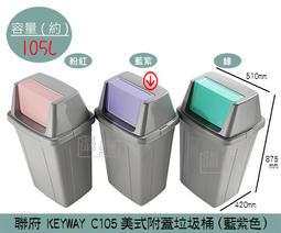 『振呈』 聯府KEYWAY C105 (藍紫色)美式附蓋垃圾桶 搖蓋式垃圾桶 分類回收桶 105L /台灣製