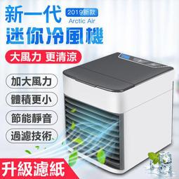 現貨供應!無葉風扇 移動式冷氣機 冷風機 USB迷你風扇 水冷空調扇 買就送冰水袋