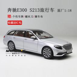 【正品】奔馳e旅行車模原廠1:18 Iscale奔馳E級E300 S213仿真合金汽車模型