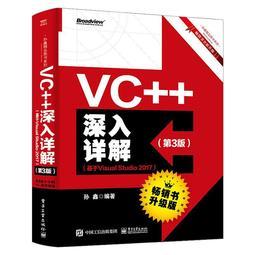【2019全新第三版】VC++深入詳解(第3版)基于Visual Studio 2017 孫鑫 VC++從入門到精通vs