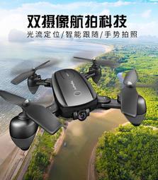 【行運時代】Tor4智能航拍器折疊無人機超清雙攝四軸飛行器