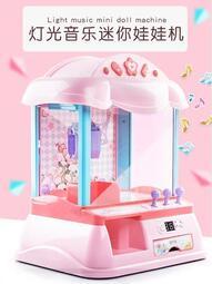 【行運精品】抓娃娃機兒童玩具迷你抓娃娃機夾公仔機投幣糖果機扭蛋機器小型家用遊戲機 【】