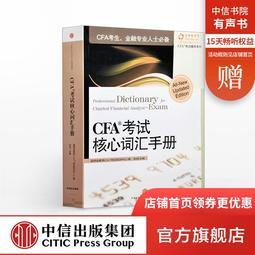 CFA考試核心詞匯手冊 cfa銀行從業 中信出版社圖書 暢銷書 正版書籍 9787508623320