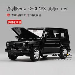 【正品】奔馳g500車模FX威利1:24奔馳Benz G-CLASS越野仿真合金車汽車模型