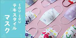 ◎日本販賣通◎(預購)SOU SOU SOU・SOU Sousou 高島縮 100%棉 口罩 布口罩 非醫療口罩
