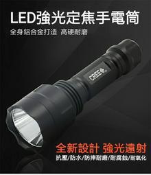 強光遠射定焦LED手電筒 XML-L2燈珠 家用戶外防身 充電器 電池