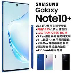 免運!保固一年SAMSUNG Galaxy Note10+ 5G (12G/256G) 全新智慧手機