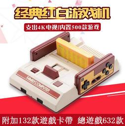 經典懷舊紅白機內置500遊戲卡贈送132合一遊戲卡街機電視遊樂器任天堂灰機掌機/月光寶盒電視遊戲機FC紅白機