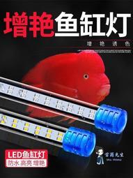 魚缸燈 LED燈防水變色潛水燈照明燈led魚缸水族箱七彩燈龍魚燈裝飾T 多色