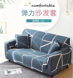 TI通用全包彈力沙發套 簡約單人/雙人/三人/四人沙發罩/全蓋沙發墊沙發換皮 修補 破洞 皮椅修補 沙發破損 貼皮沙發巾