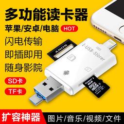 三合一讀卡機 支援ios13 iPhone  電腦 安卓 讀卡機 Apple 隨身碟 讀卡器