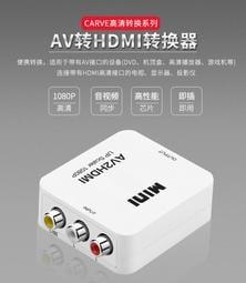 現貨 免運 AV轉HDMI轉換器 AV轉高清 RCA模擬轉HDMI三色線轉高清1080P dvd跳舞毯遊戲機模擬視頻