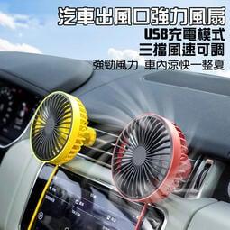 網紅推薦汽車出風口USB車載風扇 車用小風扇 夏天降溫風扇 浪漫夜燈小風扇 便攜式風扇 小型迷你散熱涼風扇