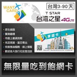 【平板使用可熱點】台灣3~90天無限量上網卡【全程4G吃到飽】免設定隨插即用 網路卡 SIM卡 送卡套卡針 傳說對決可用