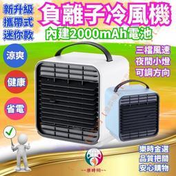 【樂時網 台灣發貨 】冷風機 冷風扇 冷氣 負離子冷風機 2020新款 空調扇 涼風扇 水冷扇 負離子電扇 降溫神器