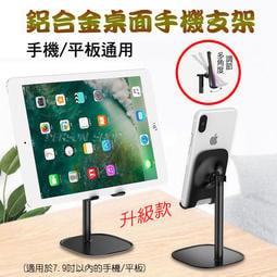 【699免運】現貨 新款鋁合金平板 手機支架 可調角度 桌面手機支架 ipad手機通用 直播支架 懶人支架