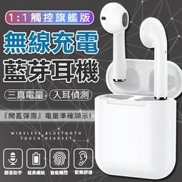 《台灣現貨/高階版耳機》i12&i100旗艦 真無線藍芽耳機 ●1:1大小●彈窗●三真電量●無線充電