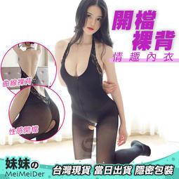 ❤️妹妹の❤️開檔 包臀裸背 性感連體 彈力網衣絲襪(編號465) 情趣內衣