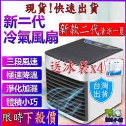 【送4冰袋】微型水冷氣 迷你風扇 水冷扇 冷風扇 水冷氣 電風扇 水冷機 冷氣 風扇 USB 冷風 電風扇 夾扇 冷氣機