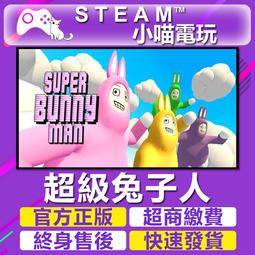 【小喵電玩】Steam 超級兔子人 Super Bunny Man 超商送遊戲✿火速發✿PC數位版