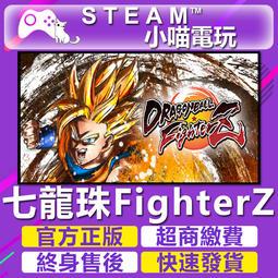 【小喵電玩】Steam 七龍珠 FighterZ DRAGON BALL Fighter 超商送遊戲✿火速發✿PC數位版