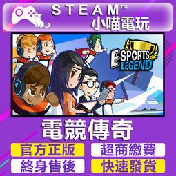 【小喵電玩】Steam 電競傳奇 eSports Legend 超商送遊戲✿火速發✿PC數位版