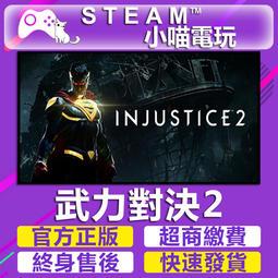 【小喵電玩】Steam 超級英雄:武力對決2 Injustice™ 2 超商送遊戲✿火速發✿PC數位版