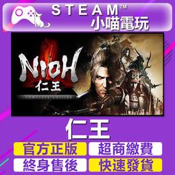 【小喵電玩】Steam 仁王 Nioh Complete Edition 超商送遊戲✿火速發✿PC數位版