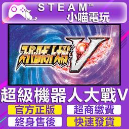 【小喵電玩】Steam 超級機器人大戰V SUPER ROBOT WARS V 機器人大戰 超商繳費✿火速發✿PC數位版
