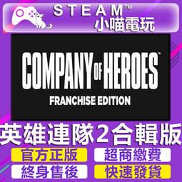 【小喵電玩】英雄連隊2+1+西線戰役終極版 Company of Heroes Franchise Edition