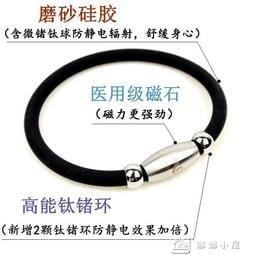 全館免運 防靜電手環日本運動磁珠鈦無線男女款人體除腕帶 -解憂雜貨鋪