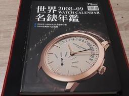 小紅帽◆1000款暢銷名錶年鑑※《世界名錶年鑑 2008~09年》木石文化  無筆記a12