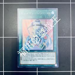 福川的遊戲王 DP20-JP003 賓果機GO!GO! 亮面(韓)