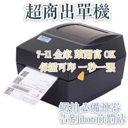 【現貨秒發】超商出單機 條碼機 熱敏標籤機 寄件神器 熱感應出單機 超商寄件 熱感應貼紙 標籤機 4吋條碼機 熱感應機