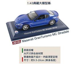 【鱷魚島】7-11 瑪莎拉蒂 1:43模型車 Maserati GranTurismo MC Stradale 2016