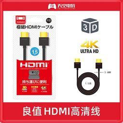 良值原裝PS4 HDMI線 4K高清線switch slim PRO視頻線 N