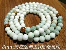 8mm天然緬甸玉108顆念珠