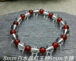 白水晶8mm紅玉髓6mm手鍊