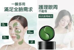 現貨-綠海藻保濕眼膜(1550/第二批/不挑色)