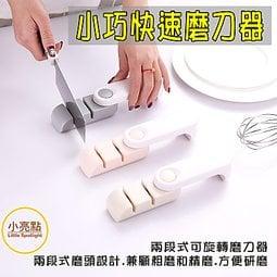 【小亮點】磨刀器 快速磨刀石 廚房小工具 磨菜刀 磨刀棒