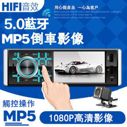 藍牙汽車音響/汽車音響主機/雙核處理//5.0藍牙倒車影像/汽車MP3播放器/藍牙播放器/DVDCD通用/HIFI音效