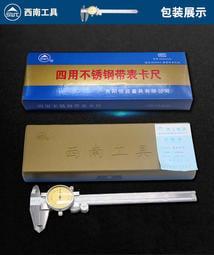 游標卡尺 機械錶游標卡尺 高精準度 200mm/0.02mm