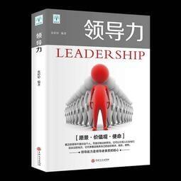 領導力 打造高績效團隊的實戰工具書 吉林文史出版社單本正版/企業