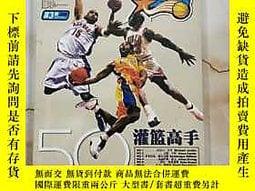 博民罕見灌籃雜誌2002年3期灌籃高手露天414279 老柯 灌籃出版社  出版2002