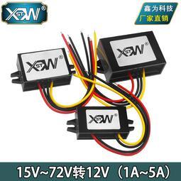 【金銘】24V36V48V60V轉12V電源轉換器 直流降壓模塊15-72V轉12V變壓器