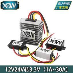 【金銘】12V轉3.3V轉換器 24V轉3.3V降壓器模塊 12V24V降3.3V電源 1A-30A