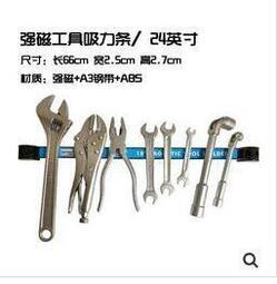 最後三天特價熱銷*開心百貨*汽保磁力工具架磁性工具條強磁磁條五金工具刀具廚具吸附磁鐵收納