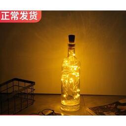 銅線燈串LED電池瓶塞燈酒瓶燈臥室創意少女心房間佈置ins裝飾彩燈