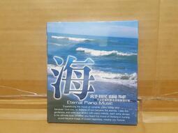 全新沒拆封 海 舒眠鋼琴 ETERNAL PIANO MUSIC 光碟【羽鵻】091029o